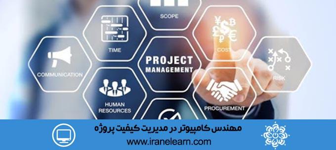 مهندس کامپیوتر در مدیریت کیفیت پروژه