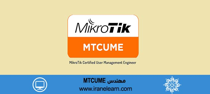 مهندس MTCUME