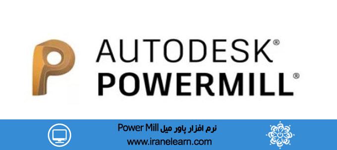 آموزش نرم افزار پاور میل Power Mill Software E-learning