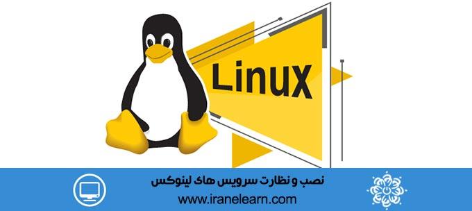 نصب و نظارت سرویسهای لینوکس