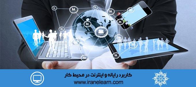 کاربرد رایانه و اینترنت در محیط کار