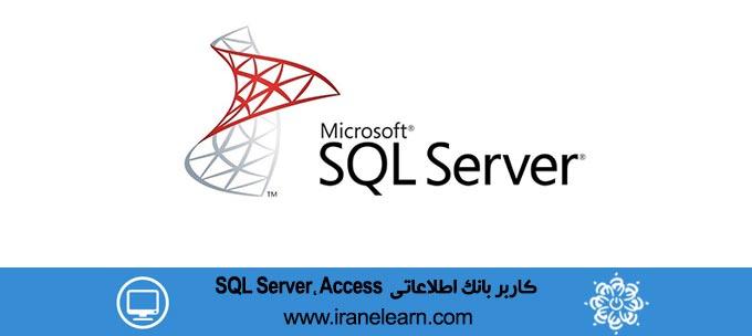 کاربر بانک اطلاعاتی SQL Server، Access