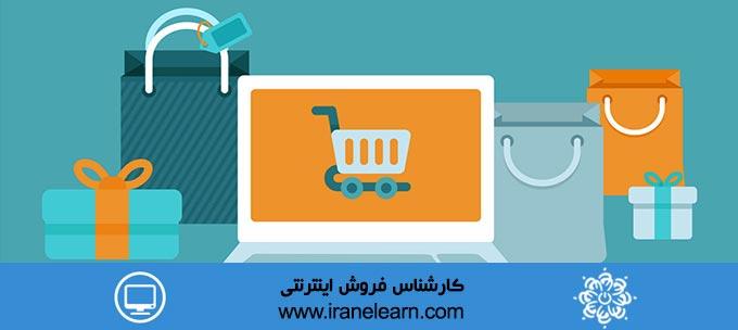 کارشناس فروش اینترنتی