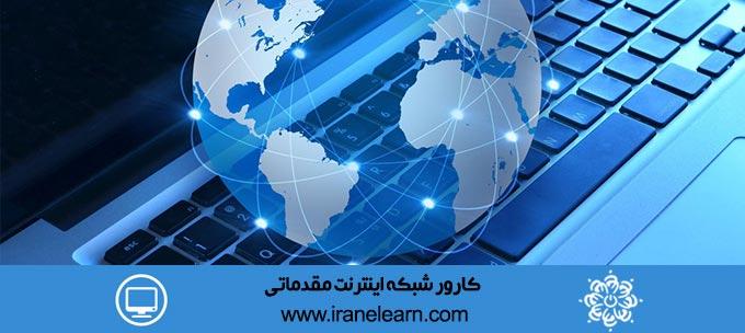کارور شبکه اینترنت مقدماتی