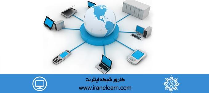 کارور شبکه اینترنت