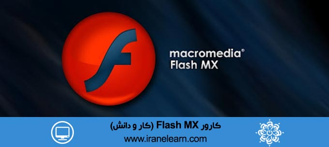 کارور Flash MX (کار و دانش)