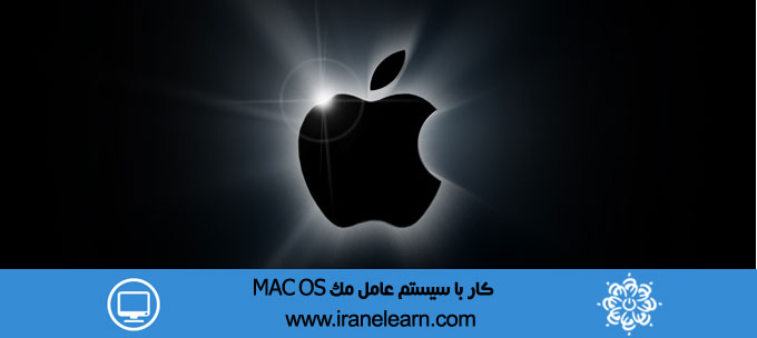 کار با سیستم عامل مک Working with MAC OS E-learning