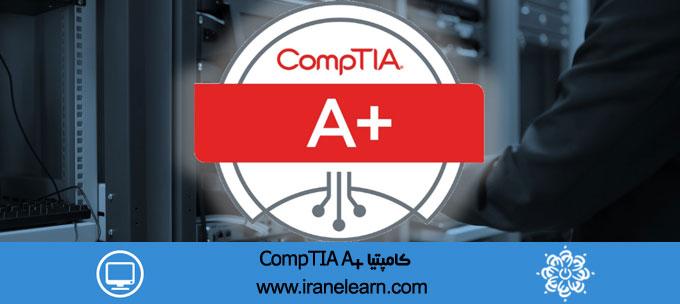 دوره آموزشی کامپتیا CompTIA A+ E-learning