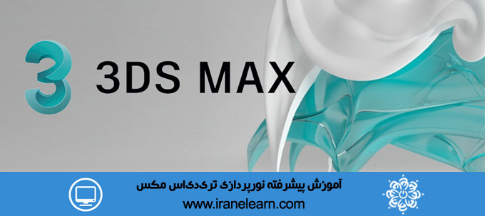 آموزش پیشرفته نورپردازی تریدیاس مکس ۳DS Max Lighting advanced E-learning