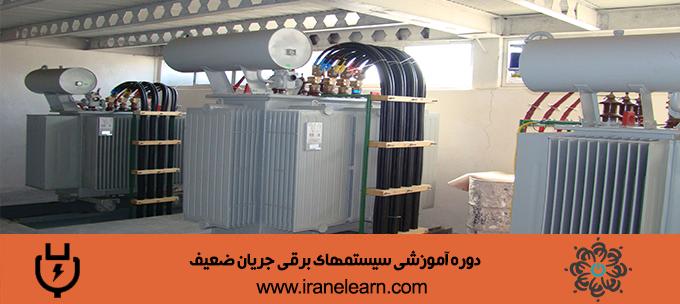 سیستمهای برقی جریان ضعیف