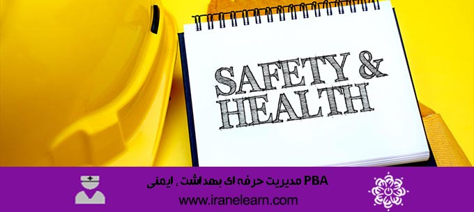 PBA مدیریت حرفه ای بهداشت ، ایمنی