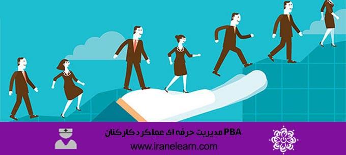 PBA مدیریت موفق در کلینیک