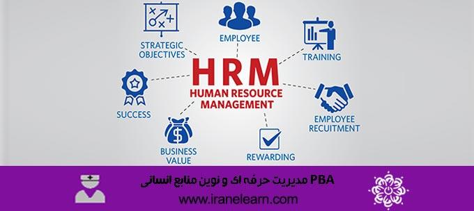 PBA مدیریت حرفه ای و نوین منابع انسانی