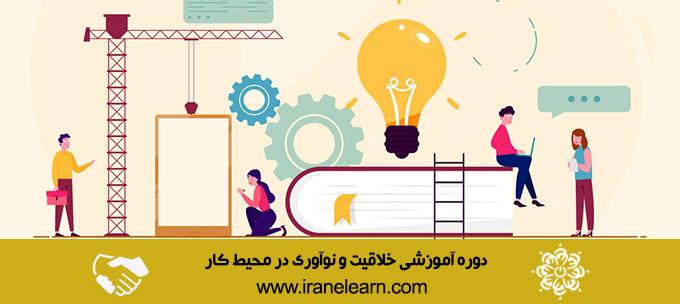 خلاقیت و نوآوری در محیط کار