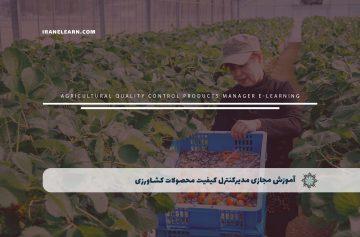 مدیرکنترل کیفیت محصولات کشاورزی