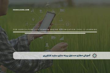 مسئول بهینه سازی سایت کشاورزی