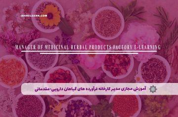 آموزش مجازی مدیر کارخانه فرآورده های گیاهان دارویی-مقدماتی