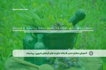 آموزش مجازی مدیر كارخانه فرآورده های گیاهان دارویی- پیشرفته