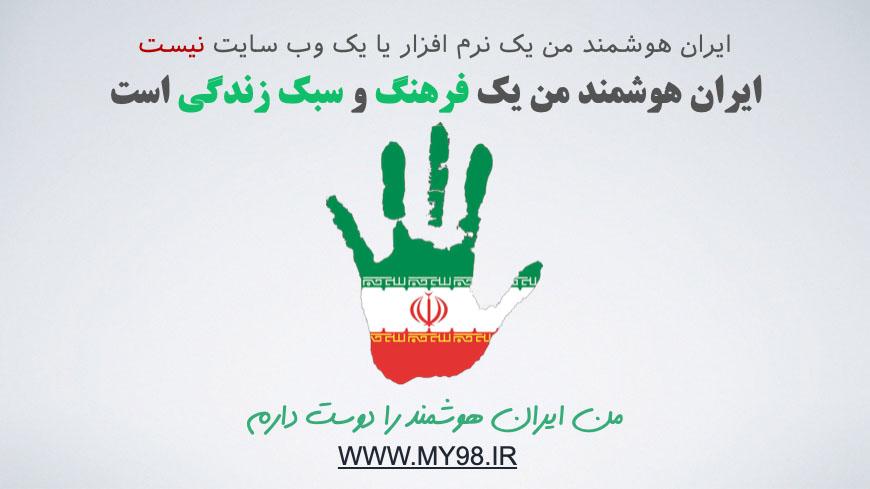 ایران هوشمند من