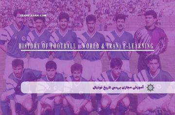 بررسی تاریخ فوتبال