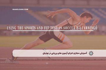 آموزش مجازی اجرای آزمون های ورزشی در فوتبال
