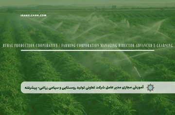 مدیر عامل شرکت تعاونی تولید روستایی و سهامی زراعی- پیشرفته