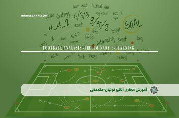آموزش مجازی آنالیز فوتبال-مقدماتی