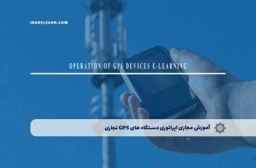 اپراتوری دستگاه های GPS تجاری