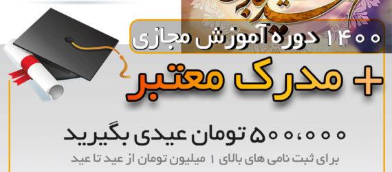 عیدی ویژه عید قربان تا عید غدیر بنیاد آموزش مجازی ایرانیان