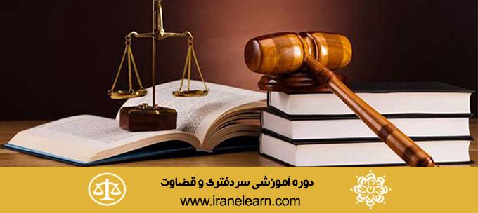 سردفتری و قضاوت  notary public E-learningA