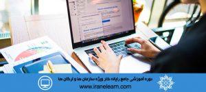 رایانه کار جامع ویژه سازمان ها و ارگان ها ICDL special for organizations and organs E-learningA