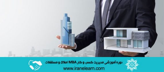 مدیریت عالی و حرفه ای کسب و کار DBA گرایش املاک و مستغلات Real Estate Doctor Of Business Administration E-learning