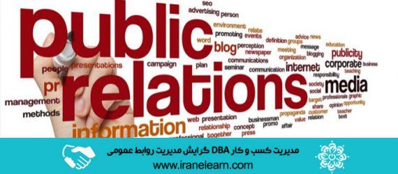 مدیریت کسب و کار DBA گرایش مدیریت روابط عمومی DBA – Public Relations Tendency E-learning