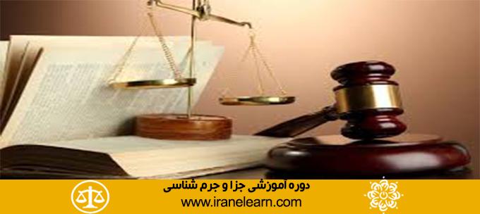 جزا و جرم شناسی
