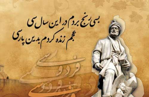 مروری بر تاریخ ادبیات ایران