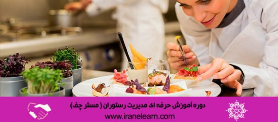 chef decorating plate