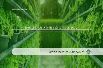 انباردار محصولات گلخانه ای
