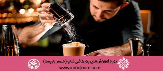 آموزش حرفه ای مدیریت کافی شاپ ( مستر باریستا) Coffee Shop Management Professional (Master Barista)E-learningA
