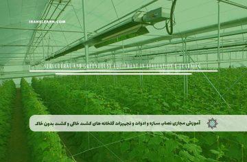 آموزش مجازی نصاب سازه و ادوات و تجهیزات گلخانه های کشت خاکی و کشت بدون خاک