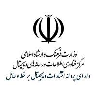 مجوز فعالیت بنیاد از وزارت فرهنگ و ارشاد