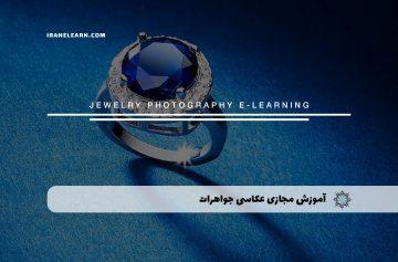 عکاسی جواهرات