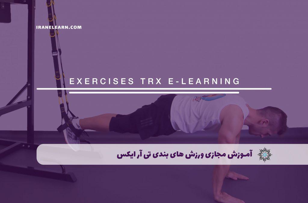ورزش های بندی تی آر ایکس