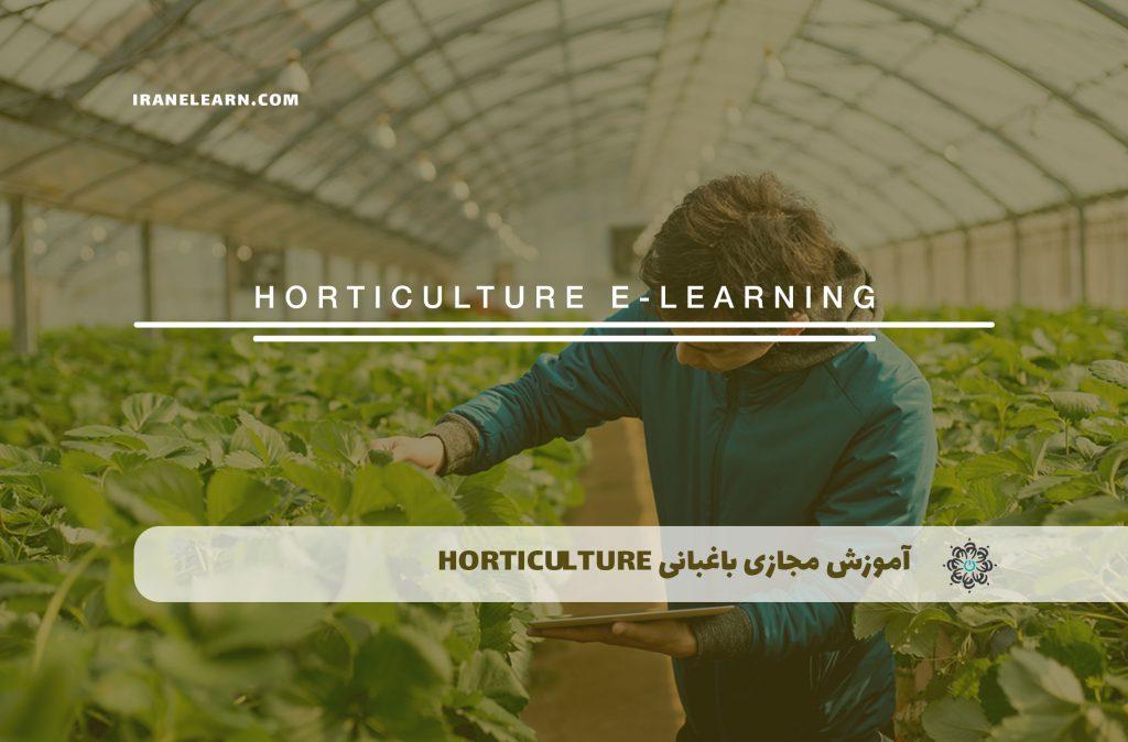 باغبانی Horticulture
