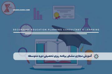 برنامه ریزی تحصیلی دوره متوسطه