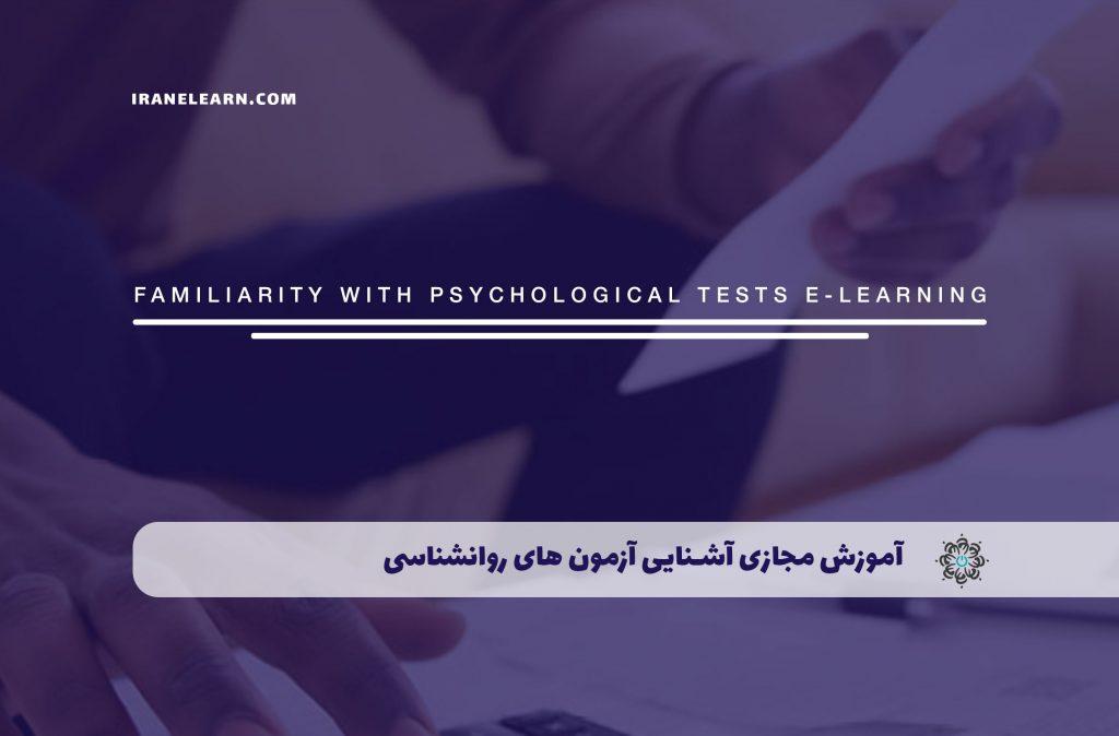 آشنایی آزمون های روانشناسی