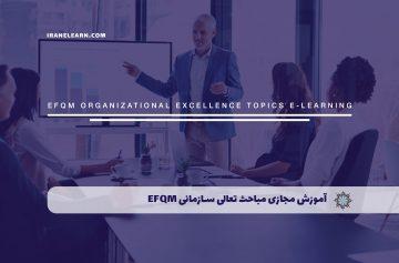 مباحث تعالی سازمانی EFQM