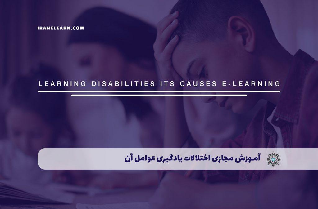 اختلالات یادگیری عوامل آن
