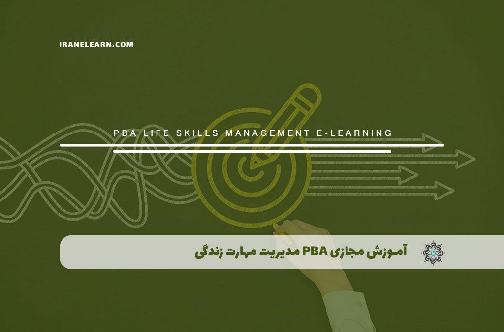 PBA مدیریت مهارت زندگی