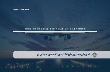 زبان انگلیسی تخصصی هوانوردی