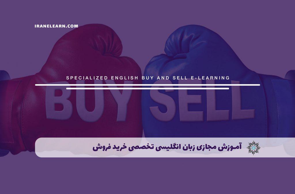 زبان انگلیسی تخصصی خرید فروش